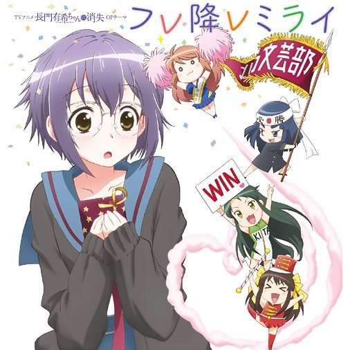 Furefure Mirai (The Disappearance of Nagato Yuki-chan Intro Theme)
