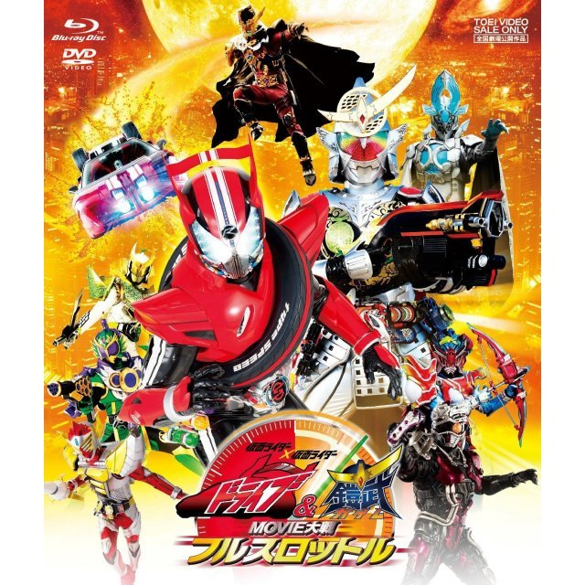 Kamen Rider x Kamen Rider Drive & Gaim: Movie War Full Throttle Blu-ray+Dvd Set