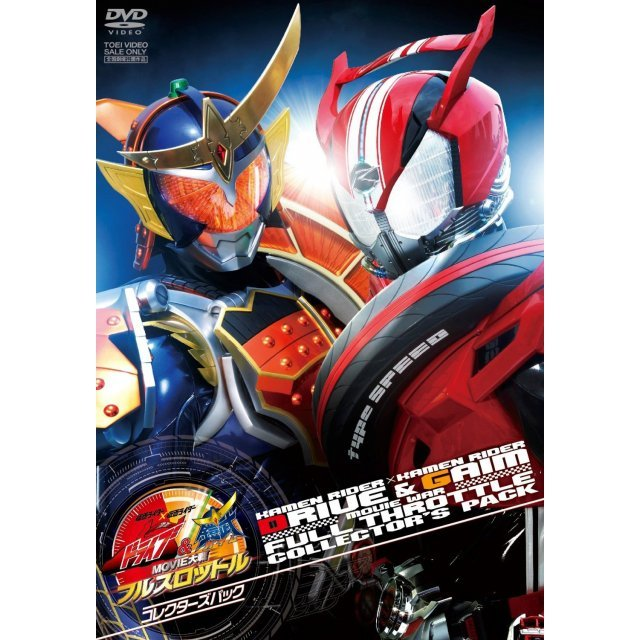 Kamen Rider X Kamen Rider Drive & Gaim: Movie War Full Throttle Collector's Pack