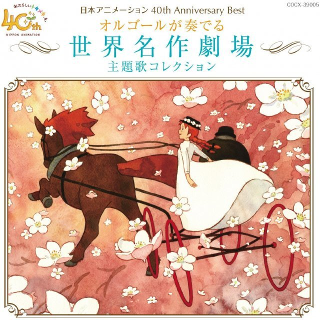 Nihon Animation 40th Anniversary Best Orgel Ga Kanaderu Sekai Meisaku Gekijou Shudaika Collection