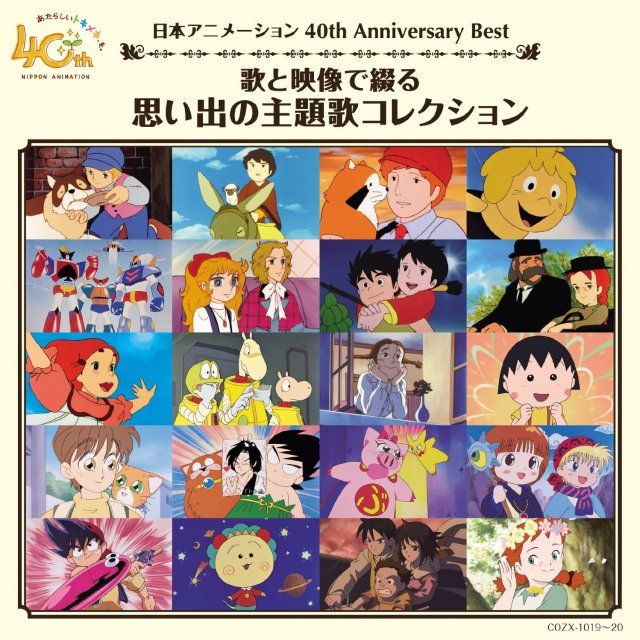 Nihon Animation 40th Anniversary Best Uta To Eizou De Tsuzuru Omoide No Shudaika Collection [CD+DVD]