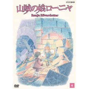 Ronia The Robber's Daughter Vol.4