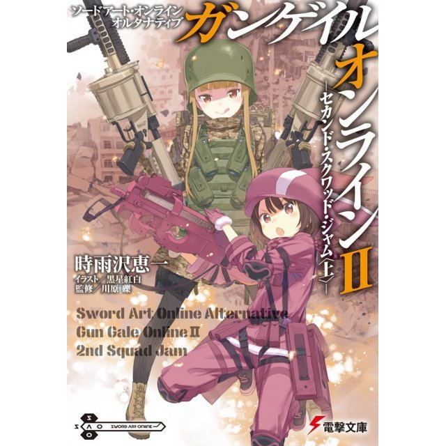 Sword Art Online Alternative Gun Gale Online II - 2nd Squad Jam