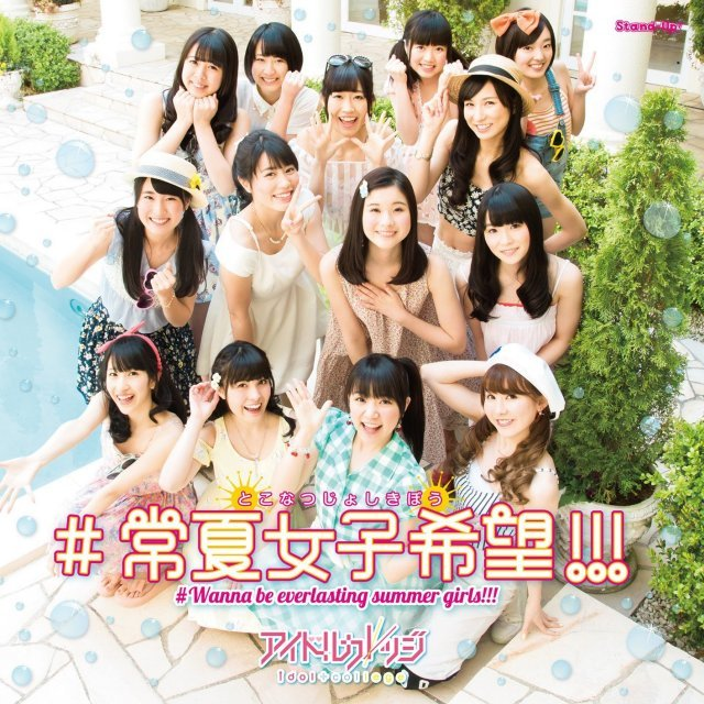 # Tokonatsu Joshi Kibou [CD+DVD Limited Edition]