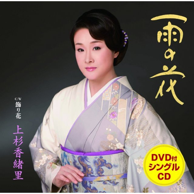 Ame No Hana [CD+DVD]