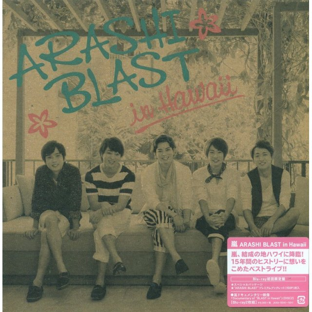 Arashi Blast in Hawaii [Limited Edition]