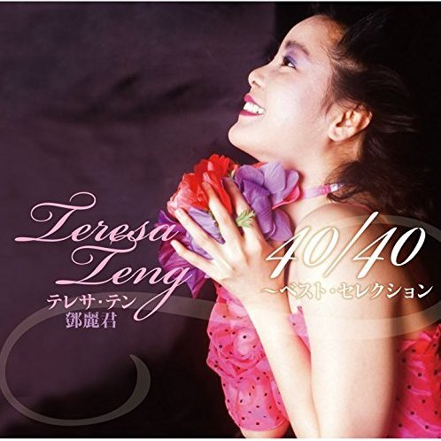 Teresa Teng 40/40 - Best Selection