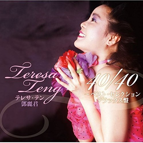Teresa Teng 40/40 - Best Selection (Deluxe Edition) [2CD+DVD Limited Edition]