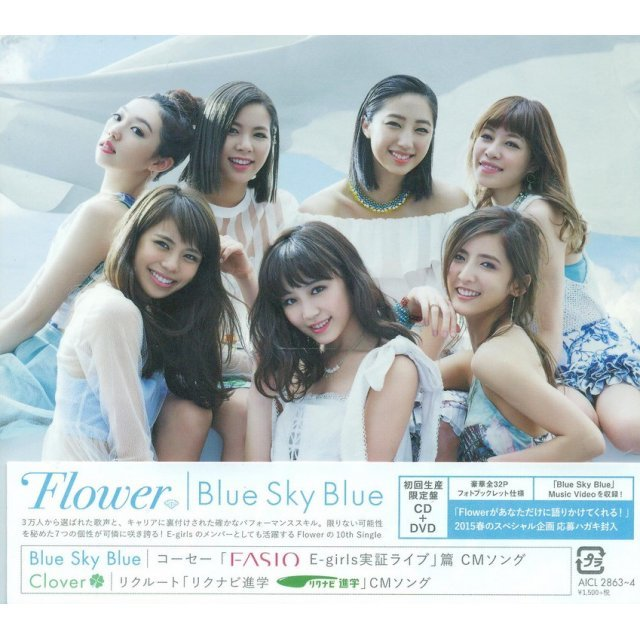 Blue Sky Blue [CD+DVD Limited Edition]