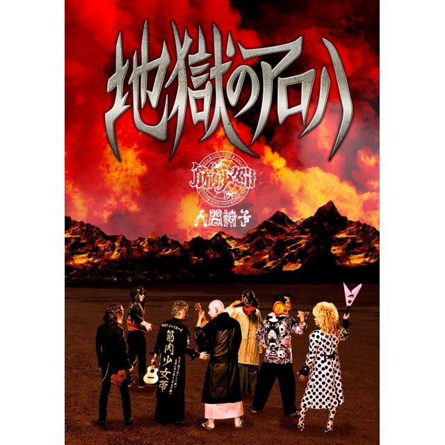 Jigoku No Aloha [CD+DVD+T-shirt Limited Edition]