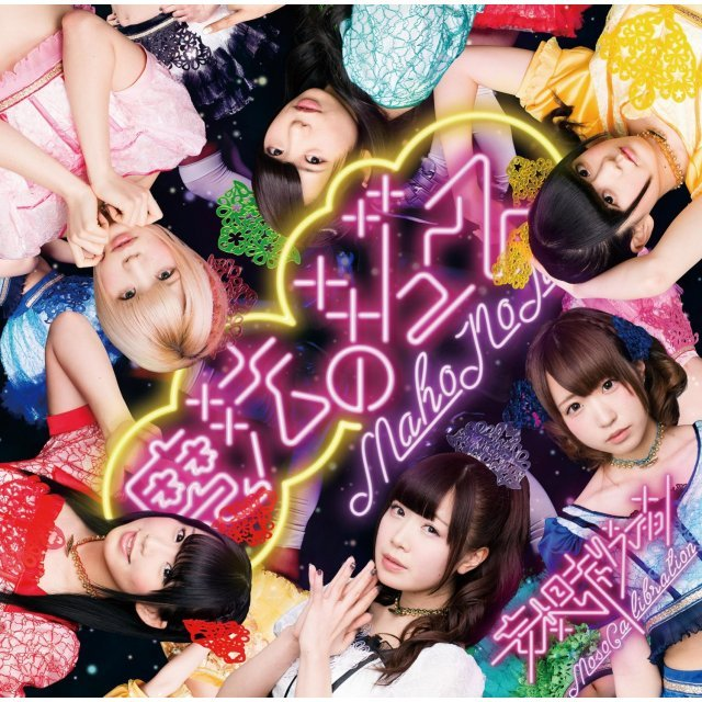 Mahou No Juice [CD+DVD Limited Edition Type A]