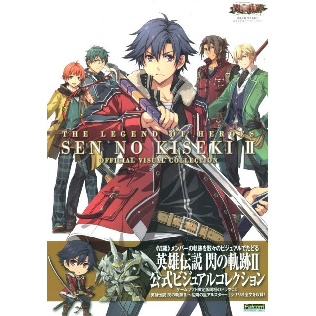 The Legend of Heroes Sen no Kiseki II Official Visual Collection