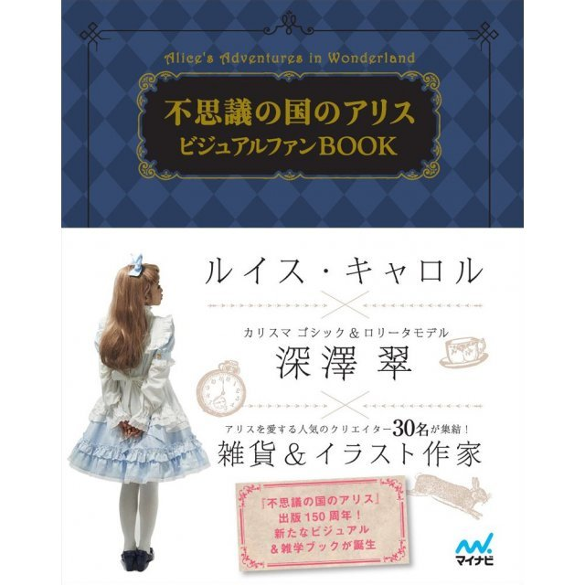 Alice in Wonderland Visual Fan Book