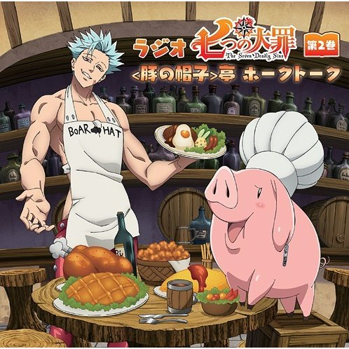 Seven Deadly Sins - Buta No Boshi Tei Hawk Talk Vol.2