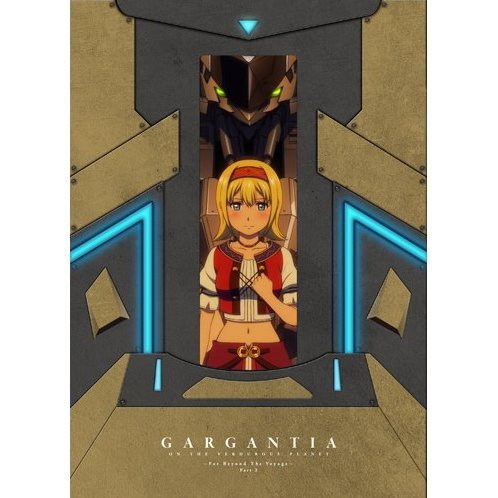 Gargantia On The Verdurous Planet - Meguru Koro Haruka Last Part Special Edition [Limited Edition]