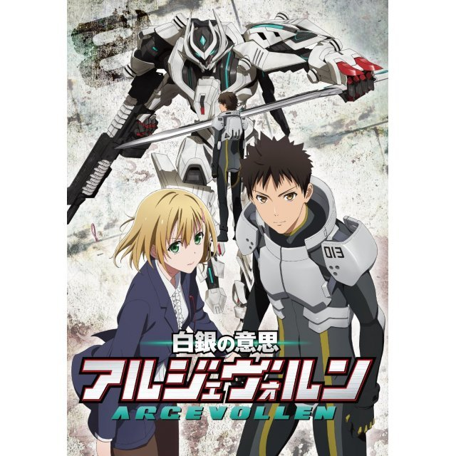 Shirogane No Ishi Argevollen Vol.8