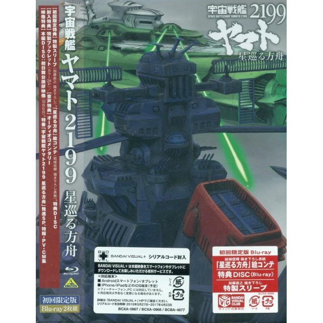 Space Battleship Yamato 2199: Star-Voyaging Ark [Limited Edition]