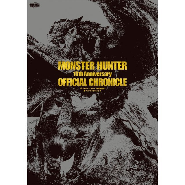 Monster Hunter 10th Anniversay Official  Chronicle