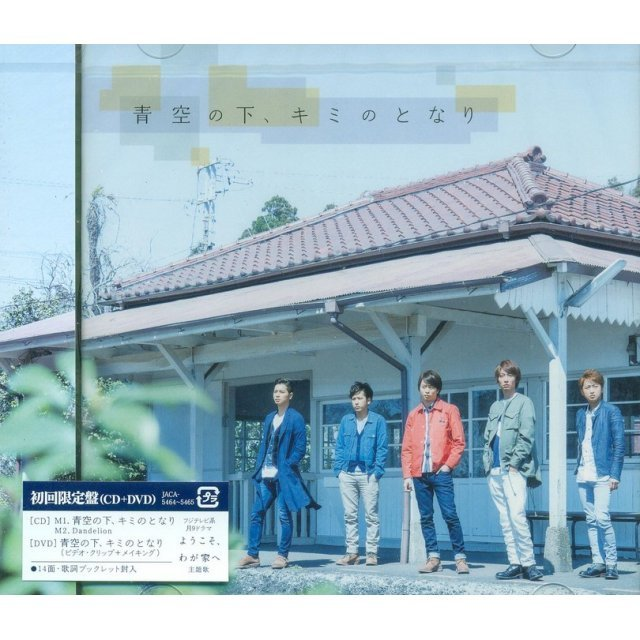 Aozora No Shita Kimi No Tonari [CD+DVD Limited Edition]