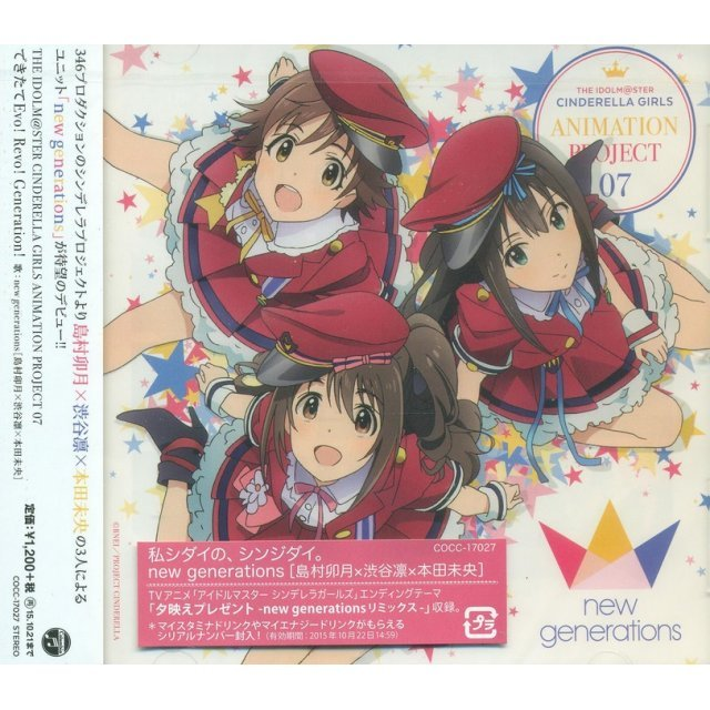 Idolm@ster Cinderella Girls Animation Project 07 Dekitate Evo Revo Generation