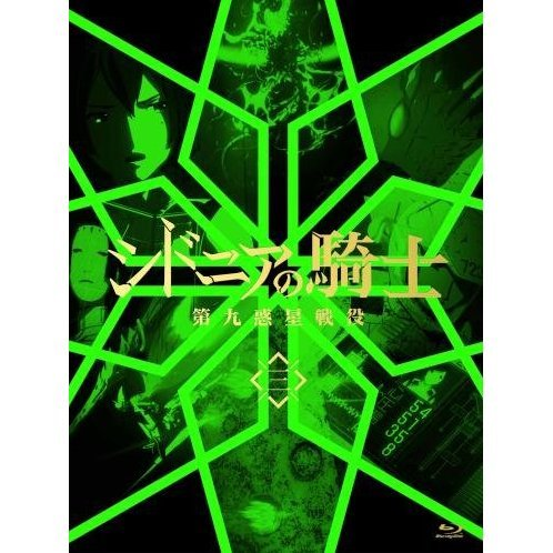 Knights Of Sidonia Battle For Planet Nine Vol.3 [Limited Edition]