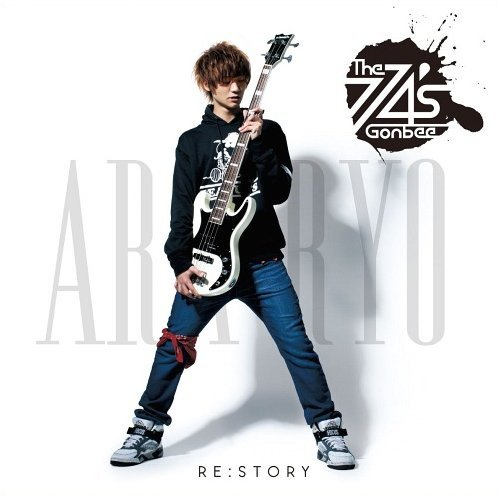 Re: Story [Araryo Edition]