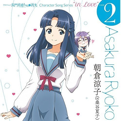 The Disappearance Of Nagato Yuki-chan Character Song Series Vol.2 - In Love Asakura Ryoko