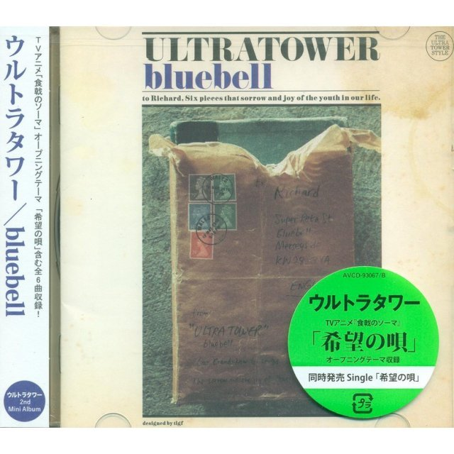 Bluebell [CD+DVD]