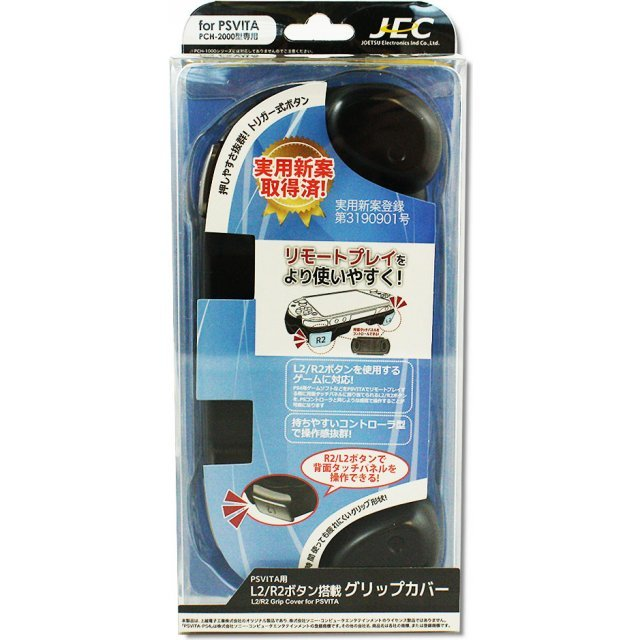 L2/R2 Button Grip Cover for PCH-2000 (Black)