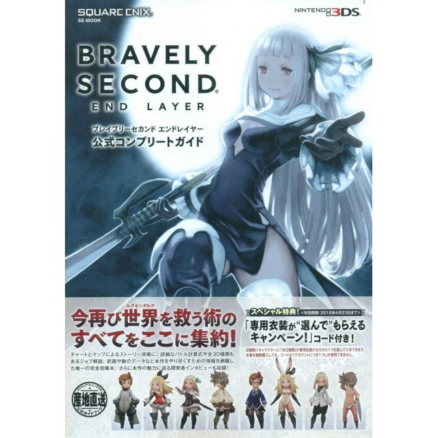 Bravely Second End Layer Koshiki Complete Guide