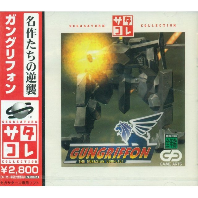GunGriffon: The Eurasian Conflict (Saturn Collection)