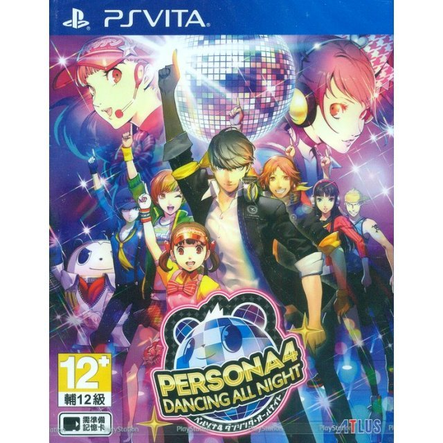 Persona 4: Dancing All Night (Japanese)