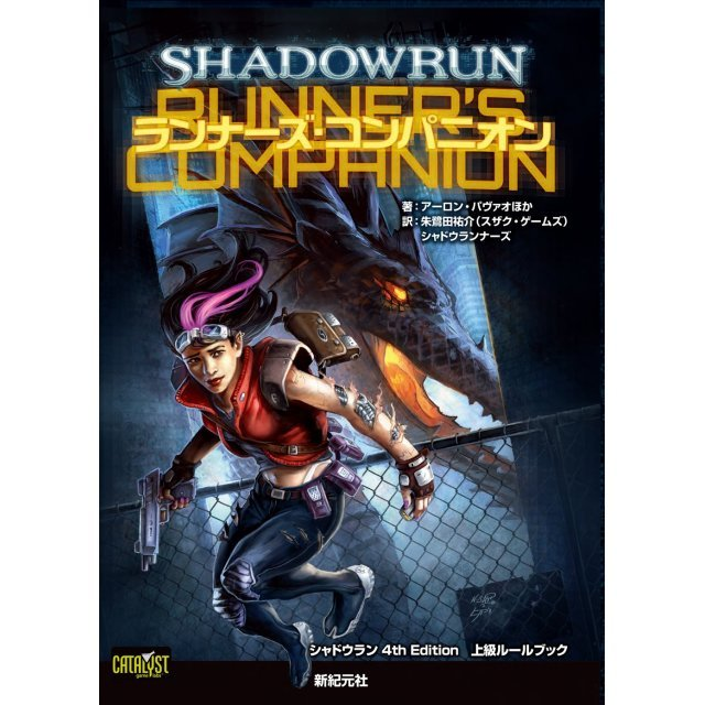 Shadowrun 4th Edition Jokyu Rule Book Runner's Companion