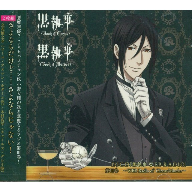 Black Butler  Web Radio Vol.3 - Web Radio of Circus / Murder