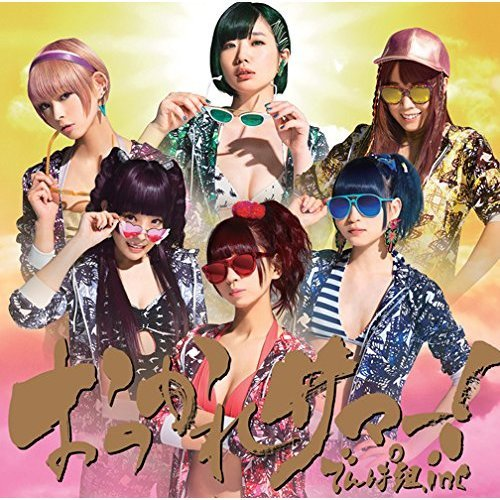 Otsukare Summer [CD+DVD Limited Edition Type A]