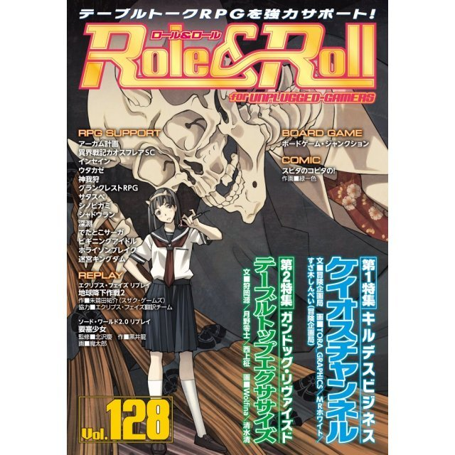 Role&Roll Vol.128