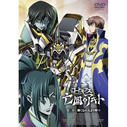 Code Geass Akito The Exiled Vol.3
