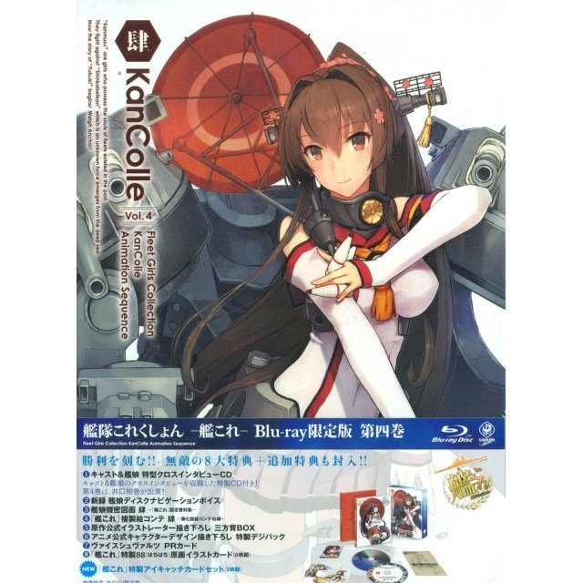 Kantai Collection - Kan Colle Vol.4 [Blu-ray+CD Limited Edition]