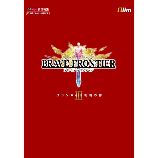 Bible Frontier Grand Gaia Seiha no Sho III