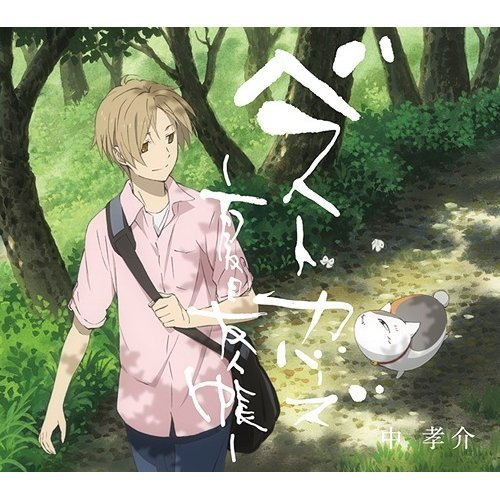 Best Covers - Natsume Yujincho [CD+DVD Limited Edition]