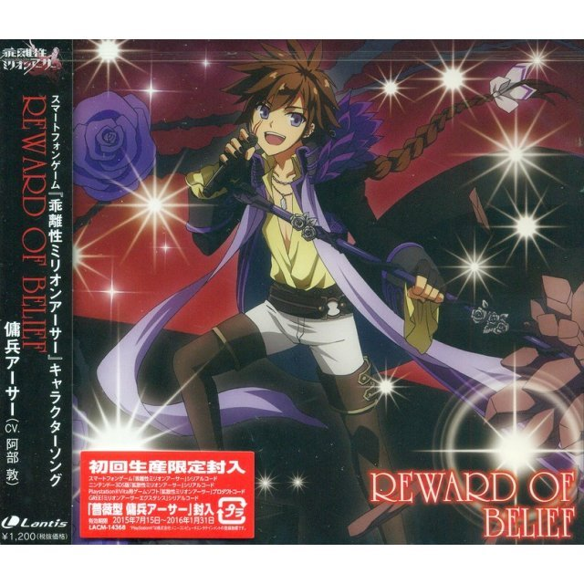 Reward Of Belief (Kairisei Million Arthur Character Song Vol.1)