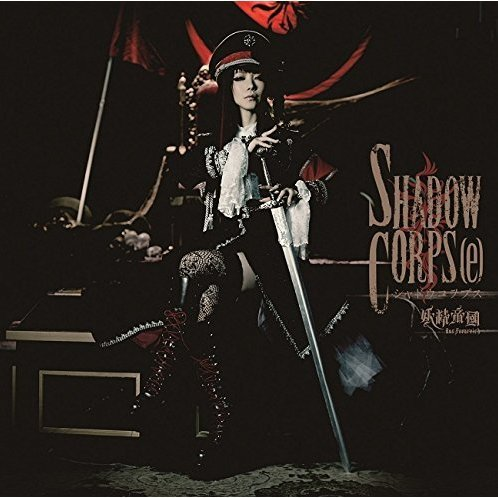 Shadow Corps [CD+DVD]