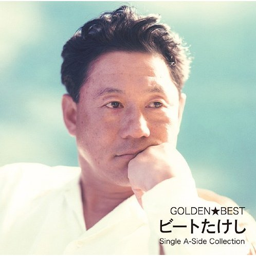 Golden Best Beat Takeshi [SHM-CD]