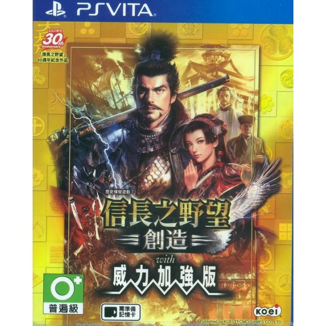 Nobunaga no Yabou: Souzou with Power Up Kit (Chinese Sub)