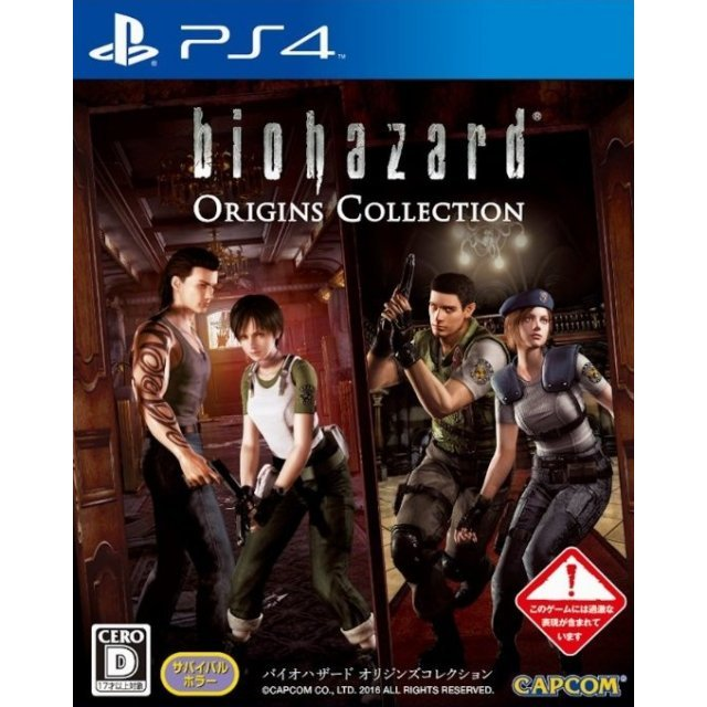 Biohazard Origins Collection (Multi-Language)