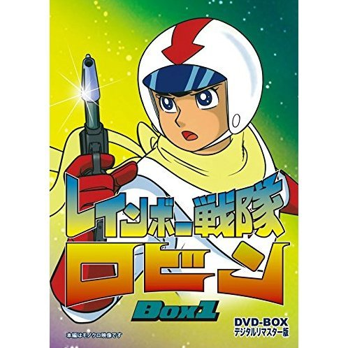 Rainbow Sentai Robin Dvd-box Vol.1