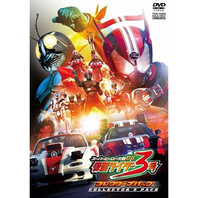Super Hero Taisen Gp Kamen Rider 3 Go Collector's Pack