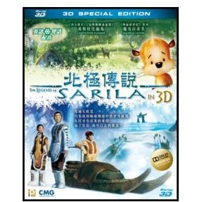 The Legend of Sarila [3D]