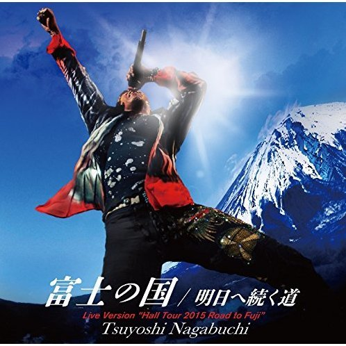 Fuji No Kuni [CD+DVD]