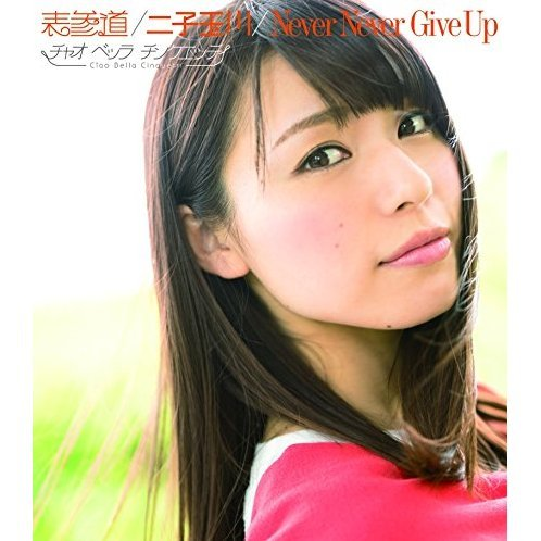 Never Never Give Up / Omotesando / Futako Tamagawa [Type E]